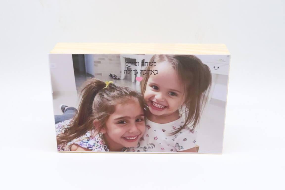 בלוק עץ גודל 10*15 עם תמונה וכיתוב