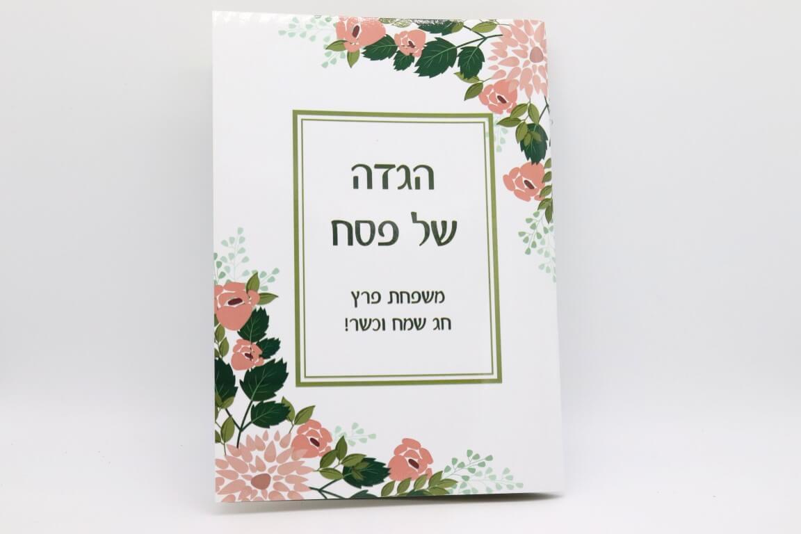 הגדה לבן פרחים עם כיתוב אישי