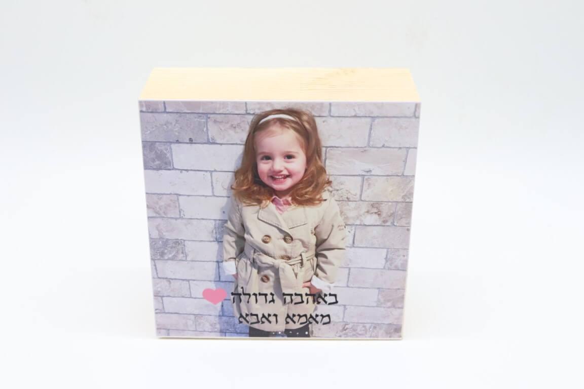 בלוק עץ גודל 10*10 עם תמונה וכיתוב