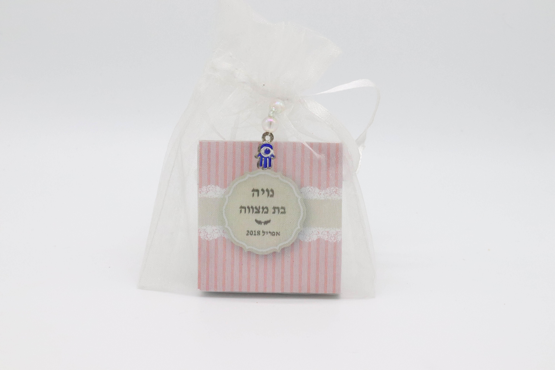 שקית אורגנזה עם ספר תהילים עם חמסה וסוכריות לבבות