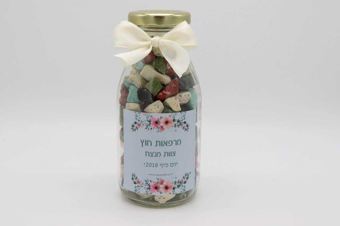 צנצנת במילוי שוקולד אבנים וכיתוב אישי