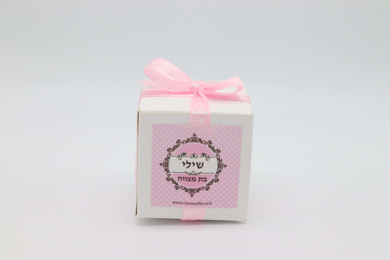 קופסא במילוי סוכריות והקדשה אישית