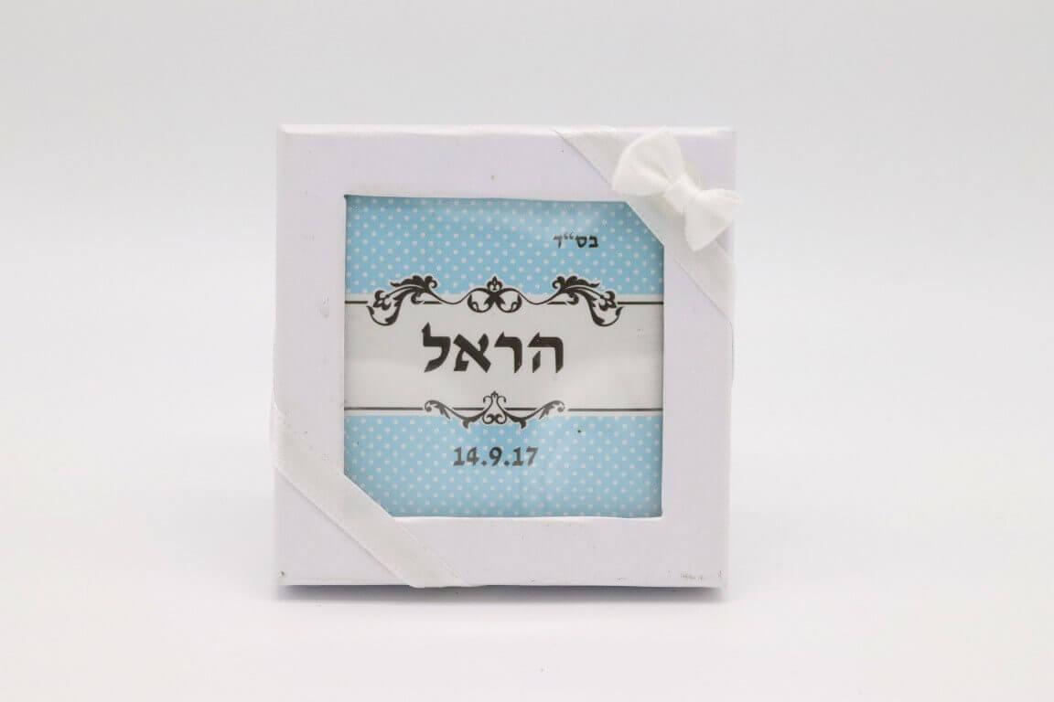 ספרי תהילים עם כיתוב אישי בקופסא מהודרת