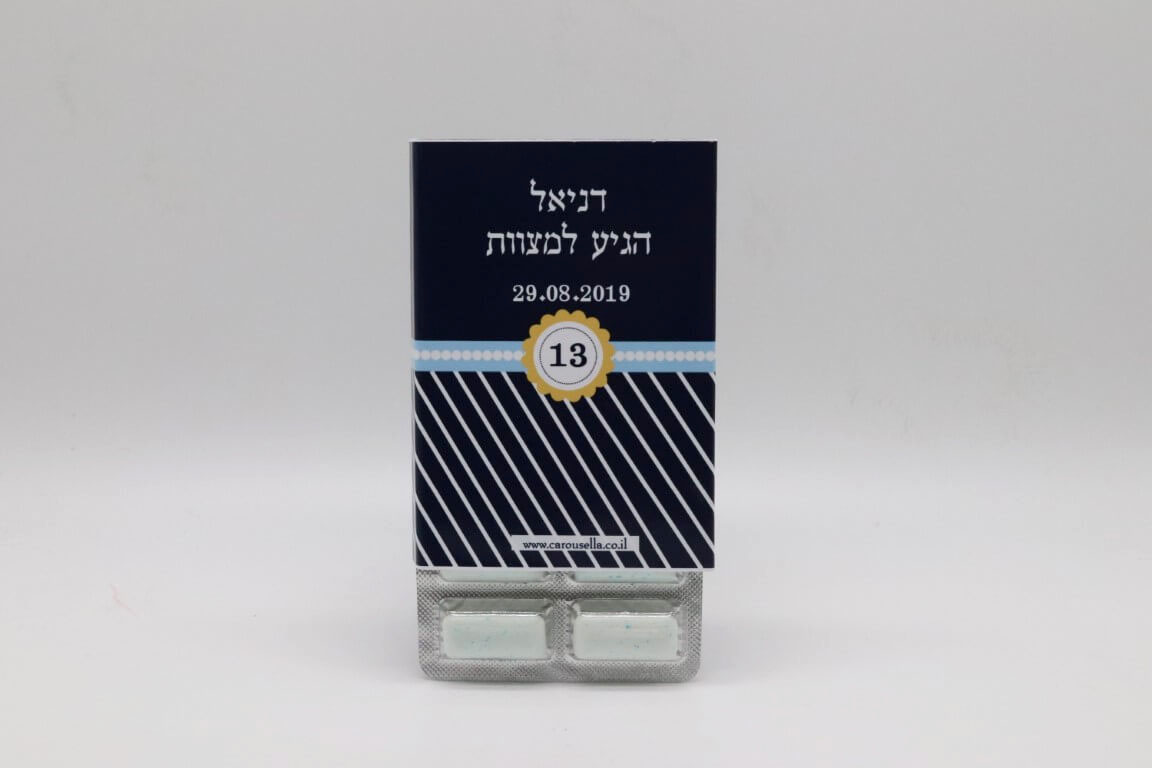 קופסאת מסטיקים כחול לבן עם כיתוב אישי